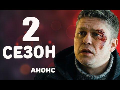 УСЛОВНЫЙ МЕНТ 2 СЕЗОН (2020) Анонс продолжения сериала