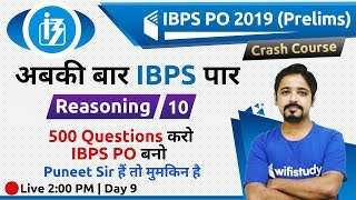 2:00 PM - IBPS PO 2019 (Pre) | Reasoning by Puneet Sir | 500 Important Questions | Day#9