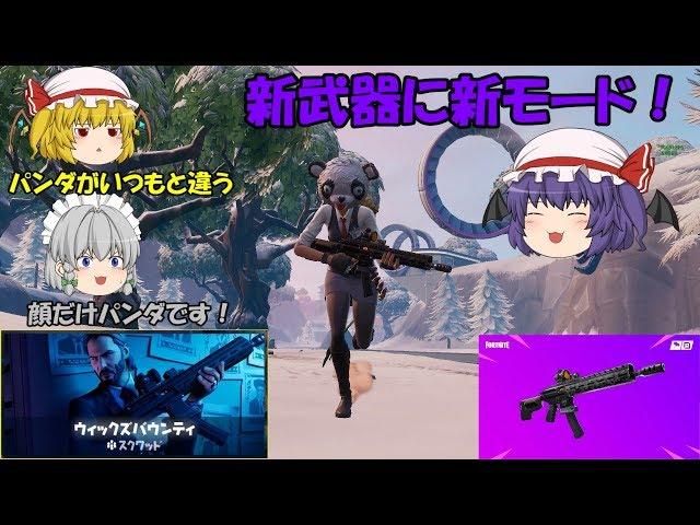 【Fortnite】謎の新モードウィックズバウンティで顔だけがパンダに!新武器のタクティカルアサルトライフルも!【ゆっくり実況】ACT224