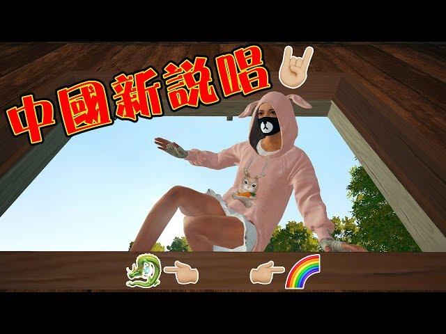 絕地求生丨把東北嘻哈說唱《野狼disco》教給台灣小學生以後…