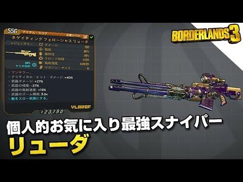ボーダー ランズ 3 武器 最強