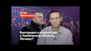 Беспредел и коррупция в Тамбовской области  Почему?