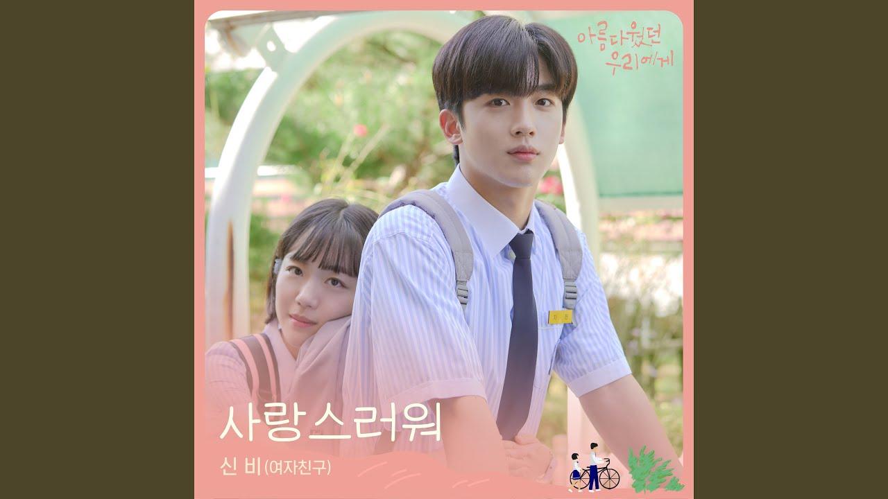 신비 (여자친구) - Loveable (사랑스러워) (아름다웠던 우리에게 OST Part.2)