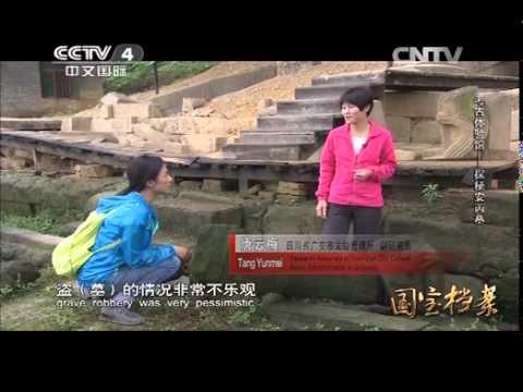 20140922 国宝档案 考古体验馆——探秘安丙墓