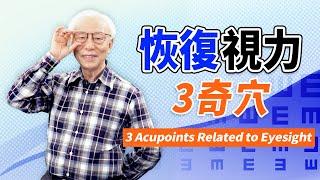 目珠花花、眼睛痠澀、畏光「3穴位簡單的眼球訓練」看東西更清楚專注力提高減輕身體疲累感事半功倍   3 Acupoints Related Eyesight胡乃文開講Dr.HU_43