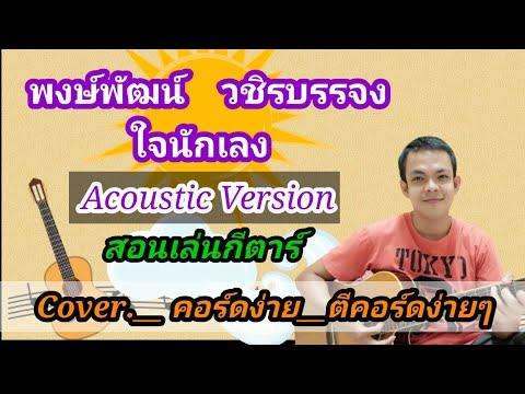 ใจนักเลง acoustic Cover สอนกีตาร์คอร์ดง่าย ตีคอร์ดง่ายๆ