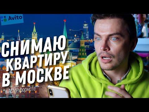 СНИМАЮ КВАРТИРУ В МОСКВЕ ЧЕРЕЗ АВИТО В АСМР ФОРМАТЕ!!!
