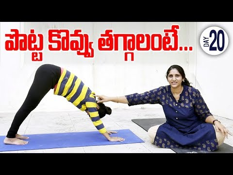 Yoga Asanas To Reduce Belly Fat || 30 DAYS WEIGHT LOSS YOGA || SumanTV