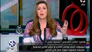 90 دقيقة| الصحفى/ محمود بكرى وتعليقه تقارير صحيفة نيويورك تايمز الملفقة لتشويه صورة مصر فى الخارج