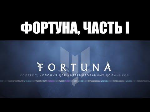 Warframe | ОБЗОР первой части Фортуны ? thumbnail