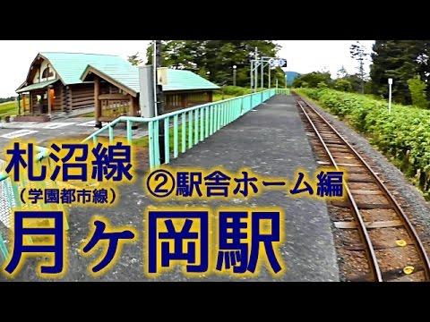 札沼線(学園都市線)月ヶ岡駅②...