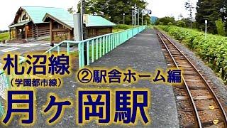 札沼線(学園都市線)月ヶ岡駅②駅舎ホーム編