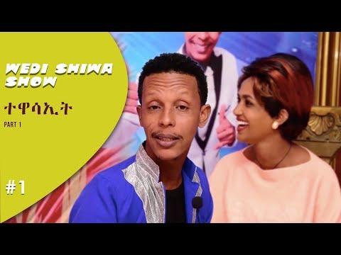 Wedi Shiwa Show #1 - Zufan Ghebrehannes (Hugusha) Part 1 - New Eritrean Talk Show 2019