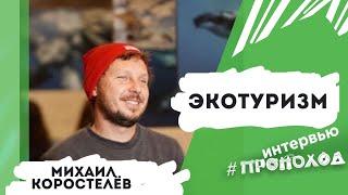 ГостьВэфире Михаил Коростелёв ЭКОТУРИЗМ без вреда для природы TeamTrip