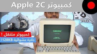 من الذاكرة: كمبيوتر متنقل بإمكانيات عالية على وقته ! ابل Apple 2C