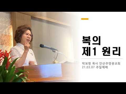 복의 제1 원리(시128편 1~6장) 박보명 목사 안산주영광교회 - 마지막 때 교회들