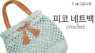 피코 네트백 crochet bag (코바늘가방, 피코빼…