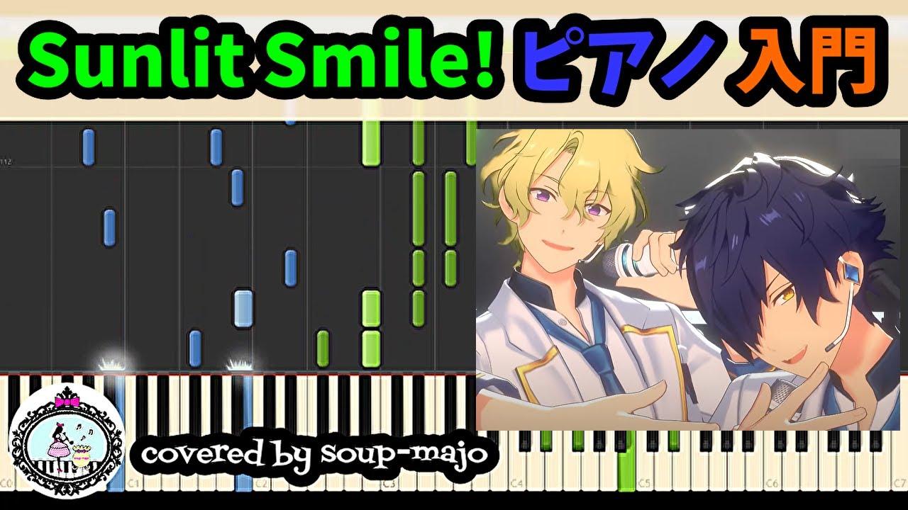 超簡単【入門】Sunlit Smile!/Eve/ピアノソロ楽譜【あんスタ】