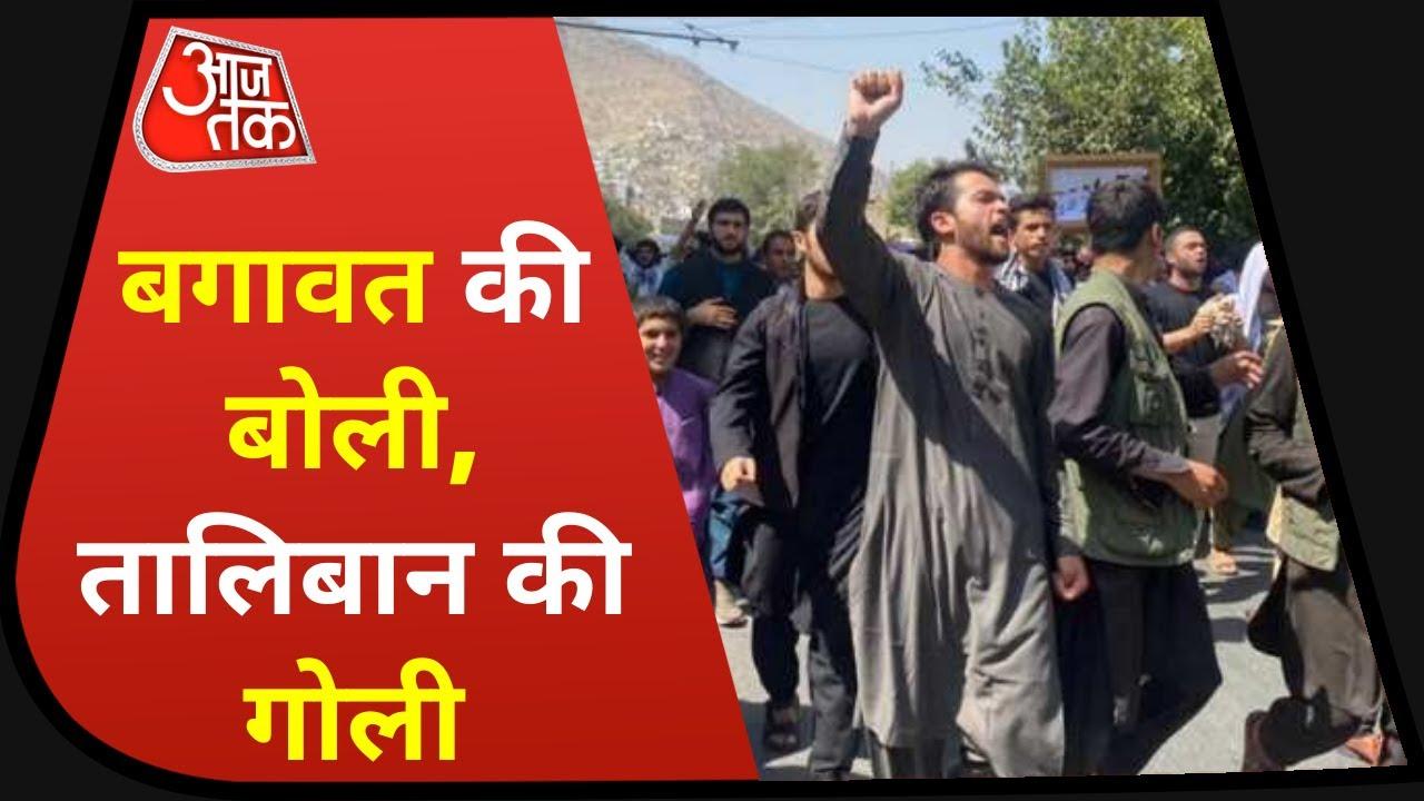 Afghanistan News: Pakistan विरोधी प्रदर्शन से आखिर क्यों बौखलाया Taliban? | Afghanistan