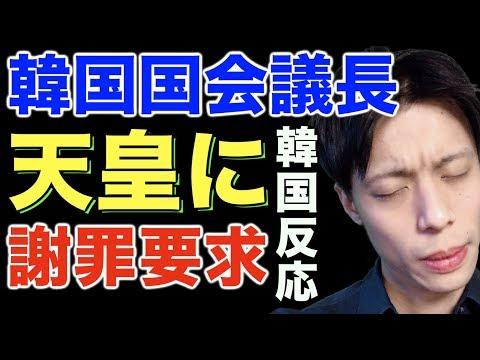 韓国国会議長が天皇陛下に謝罪要求...韓国国民の反応和訳