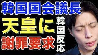 韓国国会議長の文喜相(ムン・ヒサン)が天皇陛下に謝罪を要求しました。 ...
