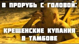 В прорубь с головой: крещенские купания в Тамбове [Тамбовский VLOG]