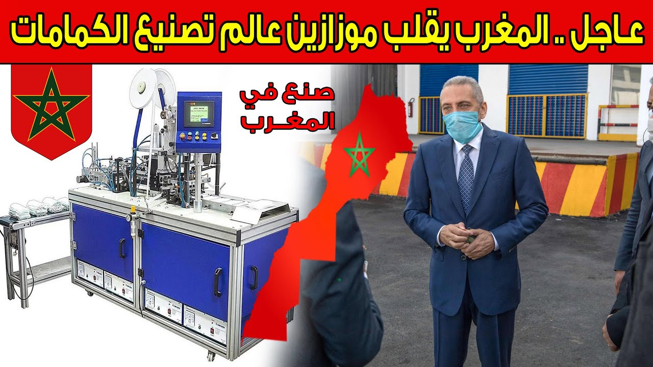 عـاجل .. اختراع مغربي يقلب موازين صناعة الكمامات في العالم