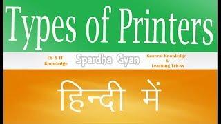 Types of Printers Hindi