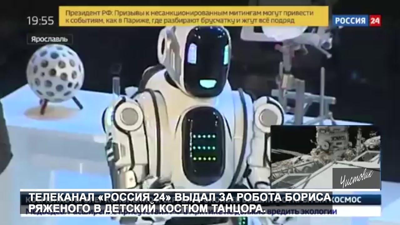 Телеканал «Россия 24» выдал за робота Бориса ряженого в детский ...