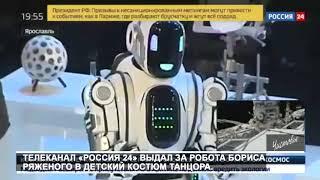 Телеканал «Россия 24» выдал за робота Бориса  ряженого в детский костюм танцора