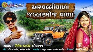 Arvallivala Jabbar Moj Vala Shailesh Thakor New Song Mahedar Damor New Lagan Song 2019