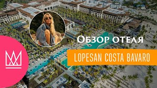 Обзор отеля lopesan costa bavaro resort spa & casino | Доминикана| Алина Шпак