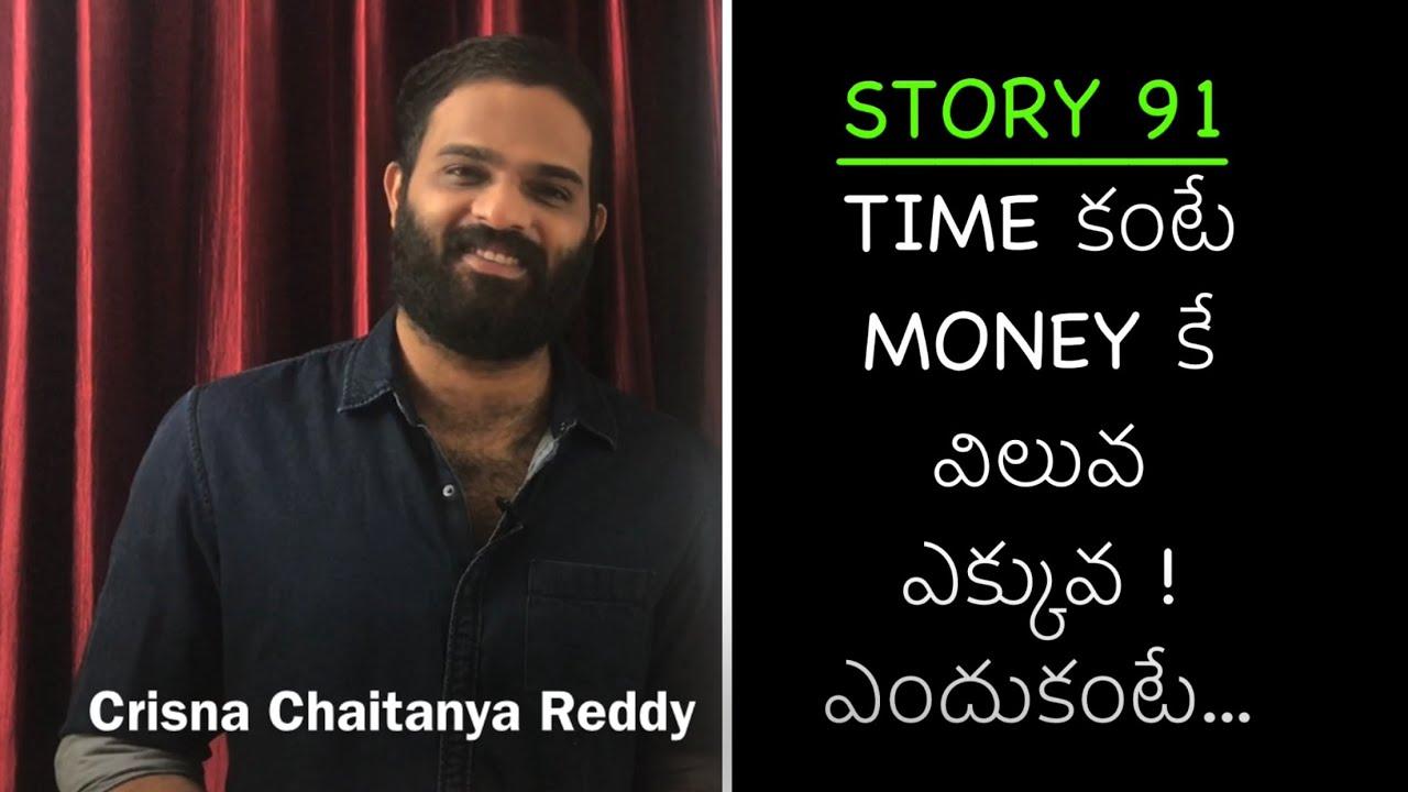 Story 91 | Time kante Money Viluvainadha ? | Crisna Chaitanya Reddy | Telugu Stories Create U |