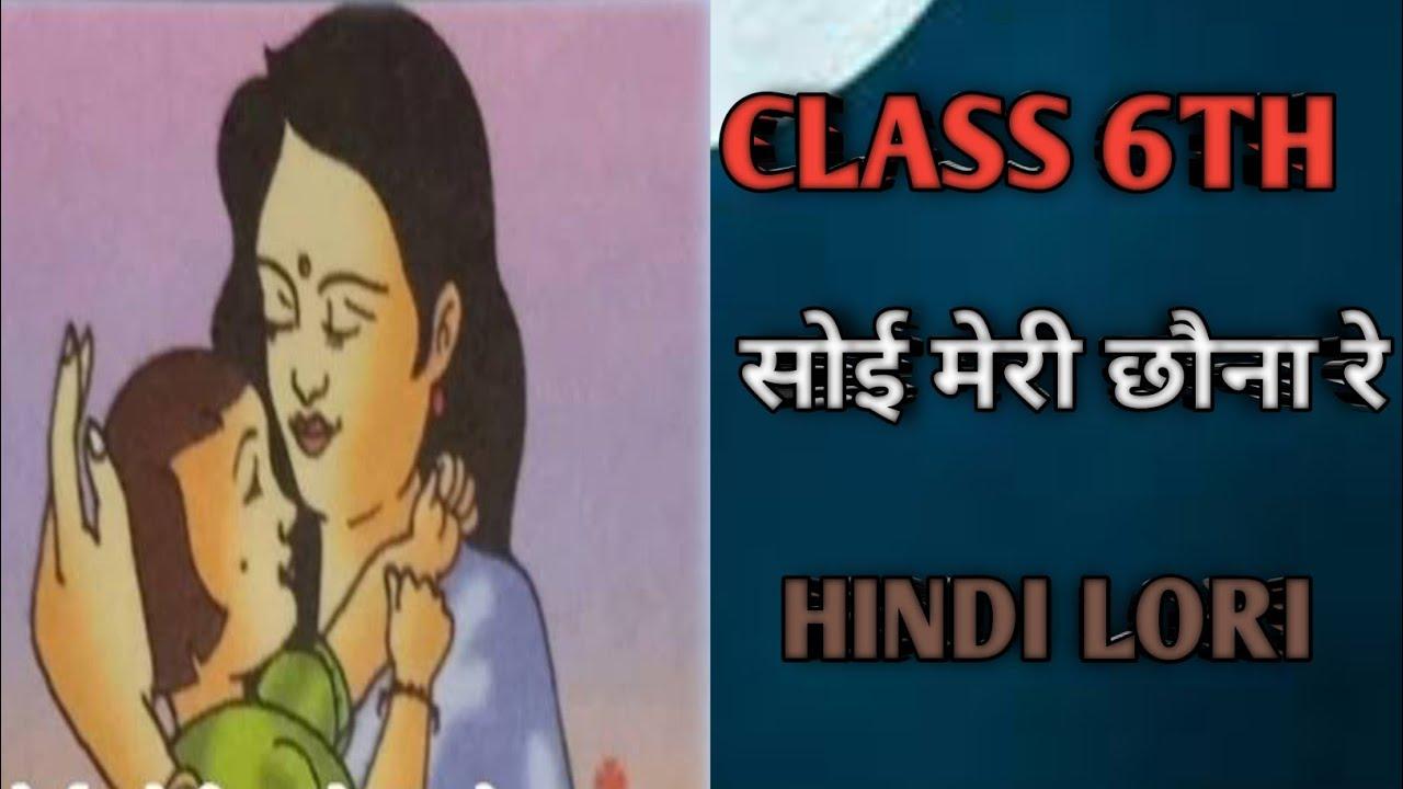 Std 6th poem Soi Meri Chona Re