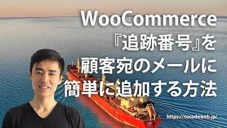 物販をしていると商品を配送しますよね。その時に追跡番号を運送会社からもらうことができ、それで配送状況を確認できます。 どうやってWooCommerceのサイトで、その ...