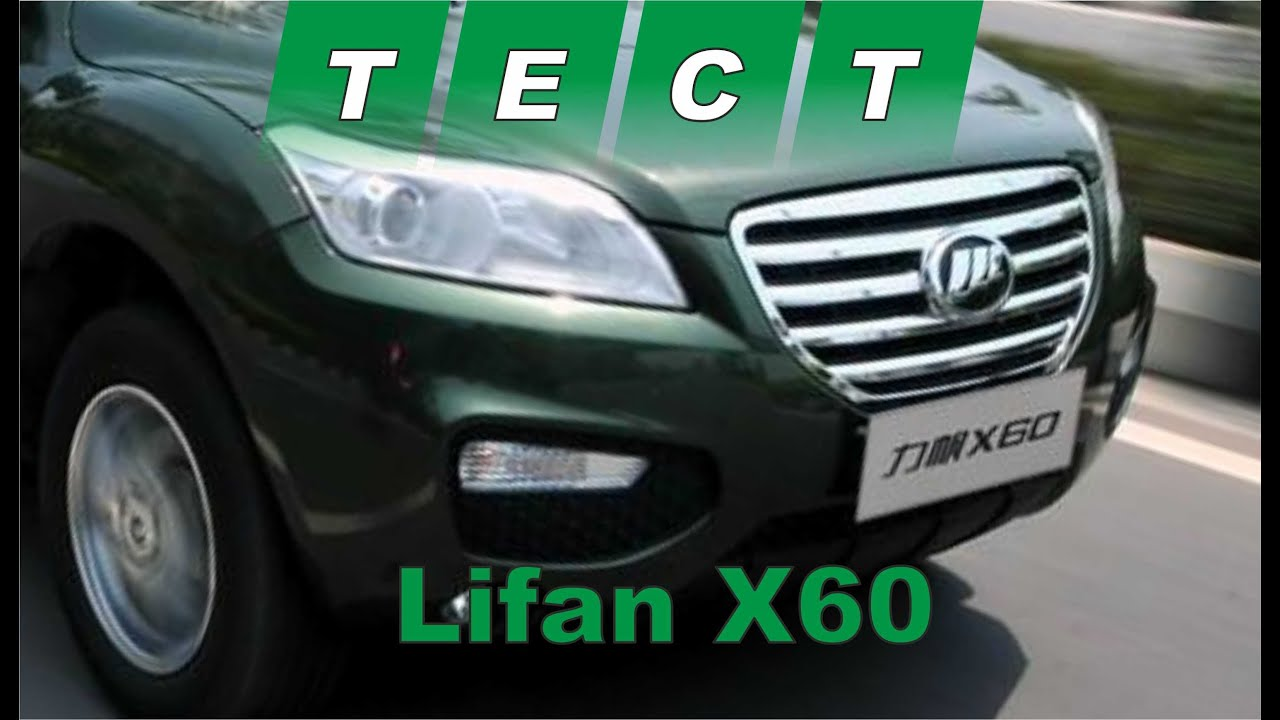 Тест драйв Lifan X60 [канал турбо] - YouTube