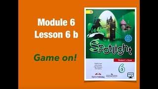Spotlight 6 Английский в фокусе 6. Module 6 lesson 6 b Game on! #spotlight6