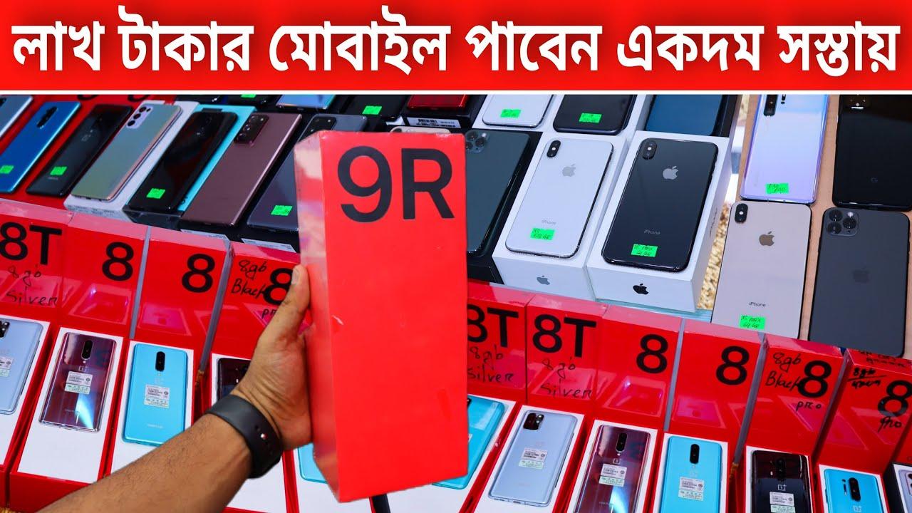 লাখ টাকার মোবাইল পাবেন একদম সস্তায় | mobile price in bangladesh 2021 | smartphone 2021 price in bd