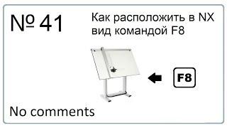 Как расположить вид в NX командой F8