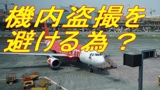 爆笑!マニラ空港の面白日本語アナウンス Manila Airport announcement