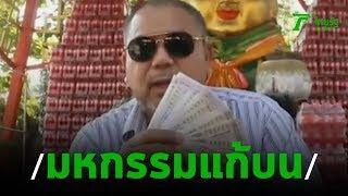 ศิษย์เอกฤาษีเณร ถูกรางวัล 150,000 บาท | 18-11-62 | ข่าวเช้าไทยรัฐ