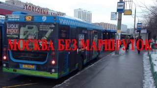 видео Отмена маршруток в Москве