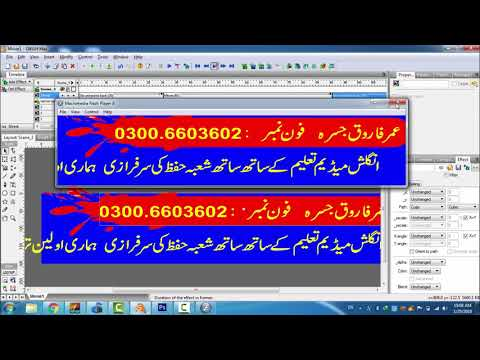 SWISH MAX 4 Cable TV Scrolling Complete Course Class 5 In Hindi/Urdu