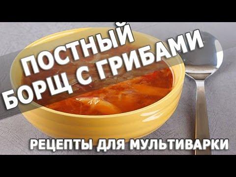 Рецепты блюд. Постный борщ с грибами в мультиварке простой рецепт приготовления