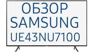 обзор телевизора Samsung UE43NU7100U (UE43NU7100UXRU, UE43NU7100UXUA) 4K UHD, Smart TV, HDR
