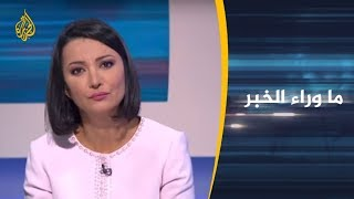 🇮🇷 🇦🇪 ماوراء الخبر - ما الانعكاسات الإقليمية لتحول موقف الإمارات تجاه إيران؟