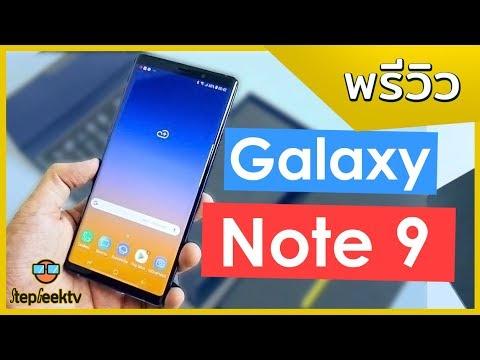 พรีวิว Samsung Galaxy Note 9 อย่างละเอียด สอนใช้งานปากกา S-Pen รุ่นใหม่ - วันที่ 10 Aug 2018