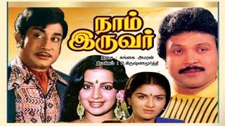 Naam Iruvar | Tamil Super Hit Movie | Sivaji Ganesan,Prabhu,Urvashi,Charle | Tamil Full Movie