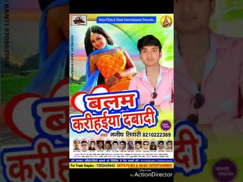 balam karihaiya dabadi (singer manish...