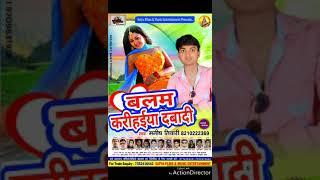 balam karihaiya dabadi singer manish tiwari